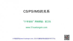 CS/PS/IMS的关系